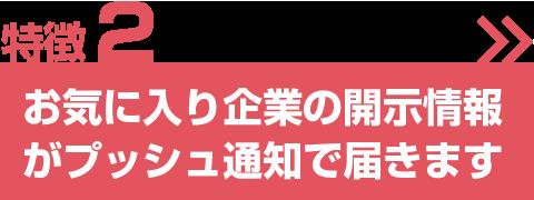 閲覧 サービス 開示 情報 適時