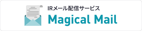 IRメール配信サービス Magical Mail